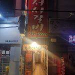 <トレンドブログ>【韓国グルメ】市庁(シチョン)駅周辺でソソカルビで一杯!