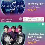 <トレンドブログ>「SUPER JUNIOR」、アジア歌手として初!サウジアラビアにて単独コンサート開催決定!