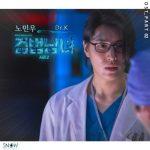 <トレンドブログ>ドラマ「ジャスティス-検法男女2-」ノ・ミヌが歌った2番目のOST…「Dr.K」を公開!!