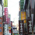 「コラム」連載 康熙奉(カン・ヒボン)のオンジェナ韓流Vol.81「韓国語の効果的な学習法」