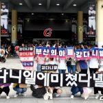 歌手カン・ダニエル、Wanna One活動終了後6カ月ぶりに、初の公的活動!始球式場に集まったファンたち