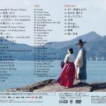 ヨ・ジング主演!韓国時代劇ドラマ『王になった男』オリジナル・サウンドトラック[日本盤]のジャケットと収録内容が公開!