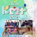 12thKMF2019 日本で12年間続く伝統を誇るNo.1のK-POPパイオニアLIVE! 多数のレジェンドスター達もルーキー時代に出演してきたK-POP新人登竜門 今年も12thKMF2019をきっかけに大きく飛躍を遂げるHOTスター出演! アーティストとファンが共に作り上げる新韓流のGood Will コンサート 札幌公演 9/16、東京公演 9/22、9/23 開催!
