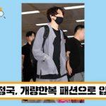 防弾少年団(BTS)ジョングク、空港で着た韓服が話題
