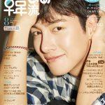 チ・チャンウク 表紙&巻頭グラビアを飾る! 『韓流ぴあ』8月号は7月22日(月)発売!