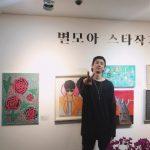 U-KISSジュン、独居老人を支援する「スター作家展」に作家として参加…多芸多才な魅力を発揮