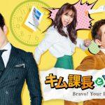 ナムグン・ミンとジュノ(2PM)が織りなす最高のブロマンス『キム課長とソ理事~Bravo! Your life~』や、地上波でリメイク版が放送中のイ・ジュンギ主演『TWO WEEKS』など、人気ドラマが一挙に放送開始!