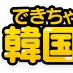 【情報】韓国語学習アプリ『できちゃった韓国語』、「褒め言葉」や「復習機能」などが追加された大型アップデートを実施!