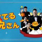 韓国大人気バラエティ「知ってるお兄さん」Paraviで日本最速レギュラー配信決定!