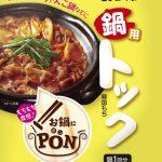 お鍋にPONでお鍋をもっと愉しく♪「お鍋にPON 鍋用トック(韓国もち)」