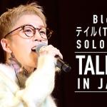 Block B・テイルによる初の日本ソロライブ「TAEIL SOLO LIVE『TALE 20 in JAPAN』」をU-NEXT独占で初配信決定!
