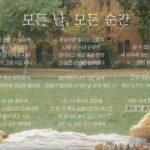 <トレンドブログ>俳優パク・ボゴム、デビュー8周年を迎えてファンに歌をプレゼント