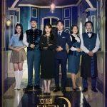 IU&ヨ・ジング「ホテルデルーナ」、5週連続ドラマ話題性で1位に