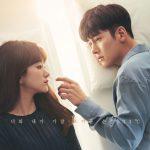 チ・チャンウク&ウォン・ジナ「僕を溶かしてくれ」、ドラマメインポスター公開…9月28日初放送