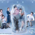 「僕を溶かしてくれ」チ・チャンウク&ウォン・ジナを見る登場人物たちの異なる視線…その理由は