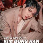 JBJ出身歌手キム・ドンハン9月16日「KIM DONG HAN Talk & LIVE 2019」開催