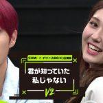 「君が知っていた私じゃない V2」 SOMI、イ・デフィ(AB6IX)出演回を日本初放送!