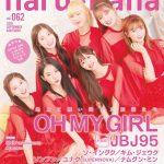 韓国エンタメ・グラビア情報マガジン「haru*hana(ハル ハナ)」vol.062、W表紙にOH MY GIRL&JBJ95が登場!!