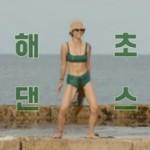 """イ・ヒョリ(Fin.K.L)、ビキニで衝撃の""""海藻ダンス""""を披露…ダントツの破壊力にメンバー爆笑"""