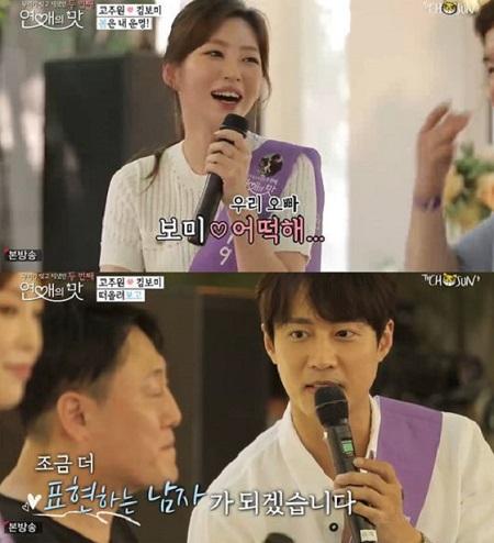 キム・ボミとコ・ジュウォン、1stキス聞かれ動揺…番組「恋愛の味2」で