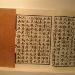 「コラム」連載 康熙奉(カン・ヒボン)のオンジェナ韓流Vol.86「訓民正音とは何か」