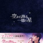 ソ・イングク主演「空から降る一億の星<韓国版>」本日Blu-ray&DVD-BOX1発売!サイン入グッズが当たるTwitterキャンペーン第2弾もスタート!