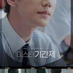 俳優イ・ジュニョン(U-KISSジュン)、OCN「ミスター期間制」毎回演技の好評受けて