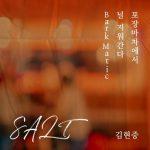 """キム・ヒョンジュン(リダ)今日、新曲「屋台で」公開!""""済州島に1か月以上滞在"""""""