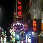 「コラム」韓国のビックリ/追記編36「韓国のカラオケ」