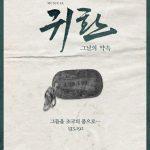 SHINeeオンユ、EXOシウミン、INFINITEソンギュ&ソンヨル、ユン・ジソンら、陸軍本部ミュージカル「帰還」出演