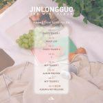 """<トレンドブログ>「JBJ」出身のキム・ヨングク、グループではなく""""ソロ歌手""""を選択し、カムバック!"""