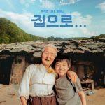 """俳優ユ・スンホデビュー映画「おばあちゃんの家」、9月5日に再公開…会いたい、うちのお婆ちゃん"""""""
