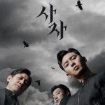 パク・ソジュン主演映画「使者」、今日(27日)から劇場同時VODサービス