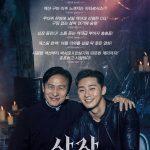 パク・ソジュン&アン・ソンギ「使者」スペシャルポスター公開…韓国型ダークヒーロー誕生