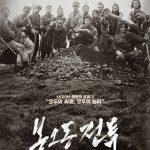 韓国映画「鳳梧洞戦闘」、4日間で観客動員数100万人を突破…北村一輝、池内博之らも出演
