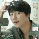 ユン・シユンが表紙&巻頭グラビアを飾る! 『韓流ぴあ』9月号、8月22日(木)発売!