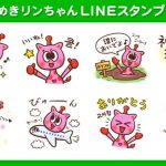 K-POP&韓流大好きマスコットキャラクター 「ときめきリンちゃん」LINEスタンプ発売開始! 「ゆるキャラグランプリ2019」にも出場中♪