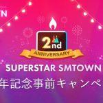 SMTOWNのリズムゲームアプリ『SUPERSTAR SMTOWN』まもなくアプリリリース2周年!豪華なアイテムなどがもらえる事前キャンペーンを開催!