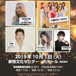 元SISTAR ヒョリン、Tim、公園少女(GWSN)、イ・イェジュン、ジュ・デゴンなど豪華K-Popアーティストが、日韓の文化交流を図るため、韓流ドラマOSTを歌うコンサート(観覧無料)を開催!