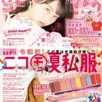 【情報】冷え切った日韓関係を救うか? 中学生の韓国ブーム継続中で、『ニコラ』9月号も売行き絶好調!