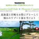 【情報】北海道と宮崎の名門ゴルフ場で共同キャンペーン実施!セガサミーグループゴルフキャンペーン スタート憧れのゴルフ場でプレーして、韓国リゾートステイを当てよう!