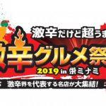 【情報】東京で大人気のグルメイベントが名古屋初上陸 「激辛グルメ祭り2019 in 栄ミナミ」全出店者、メニュー決定!
