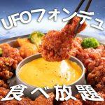 たっぷり伸びるチーズと円盤の形したお鍋の「UFOチキンフォンデュ」!!SNS映えボリューム満載の食べ放題が999円で販売開始!