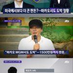 元YG代表、ヤン・ヒョンソク、マカオ違法賭博情況…警察「ラスベガスより金額が大きい」