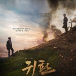 EXOシウミン、SHINeeオンユ、VIXXエンら出演…陸軍ミュージカル「帰還」1次チケット全席完売