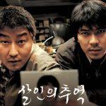 映画「殺人の追憶」の真犯人、30年ぶりに検挙…ポン・ジュノ監督、