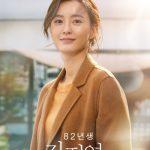 「コラム」コン・ユとチョン・ユミが主演『82年生まれ、キム・ジヨン』が10月公開!