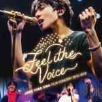 """ジョン・ヨンファ(from CNBLUE)、6月に全国47都道府県で上映されたFilm Live 『JUNG YONG HWA : FILM CONCERT 2015-2018 """"Feel the Voice""""』DVD&Blu-rayが10月30日(水)に発売決定!!"""