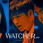 ハン・ソッキュ×ソ・ガンジュン主演の本格心理スリラー!「WATCHER<ウォッチャー>(原題)」11 月 18 日 日本初放送決定!