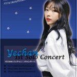 「PINK FANTASY」のメインボーカル「YECHAN」  ファン待望のソロコンサートが遂に決定!!!